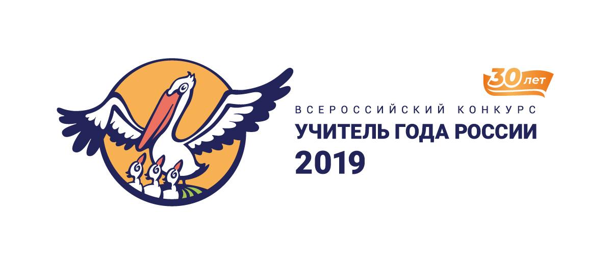 """Картинки по запросу """"учитель года 2019"""""""