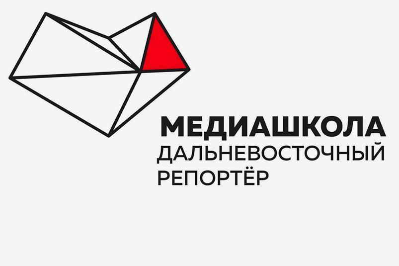 Журналистов Бурятии приглашают учиться в «Медиашколе: Дальневосточный репортер»