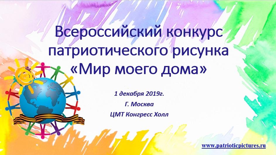 Юных художников Бурятии приглашают к участию во Всероссийском конкурсе патриотического рисунка