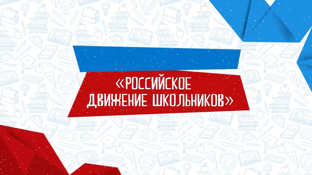 В Улан Удэ пройдет III слёт Российского движения школьников