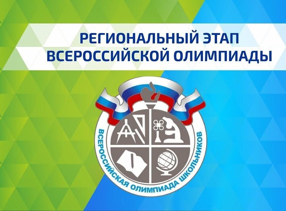 Картинки по запросу региональный этап всероссийской олимпиады