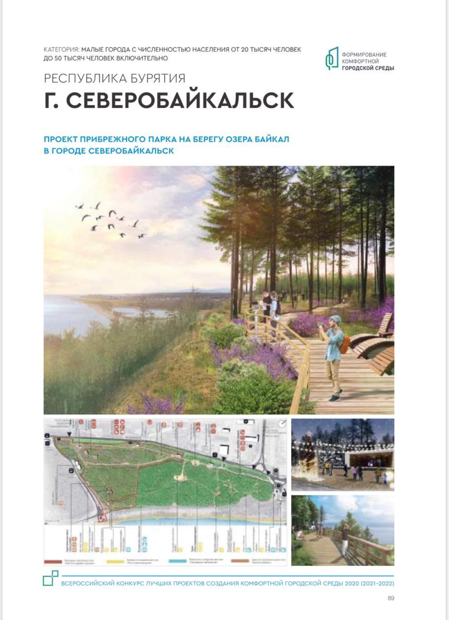 Два города из Бурятии победили в конкурсе по созданию комфортной городской среды. Бабушкин и Северобайкальск реализуют масштабные проекты возле Байкала