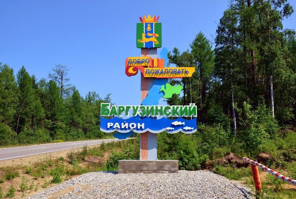 Алексей Цыденов выехал с рабочей поездкой в Баргузинский и Курумканский районы