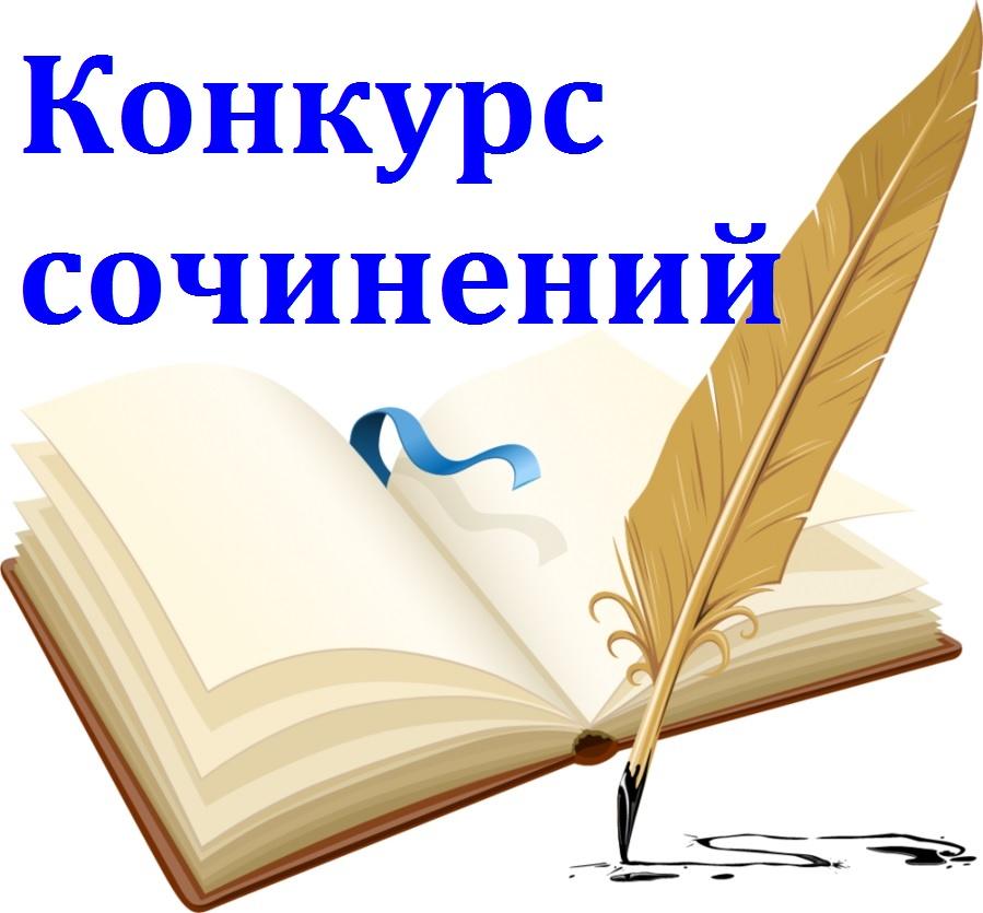 Школьники из Бурятии стали победителями Всероссийского конкурса сочинений