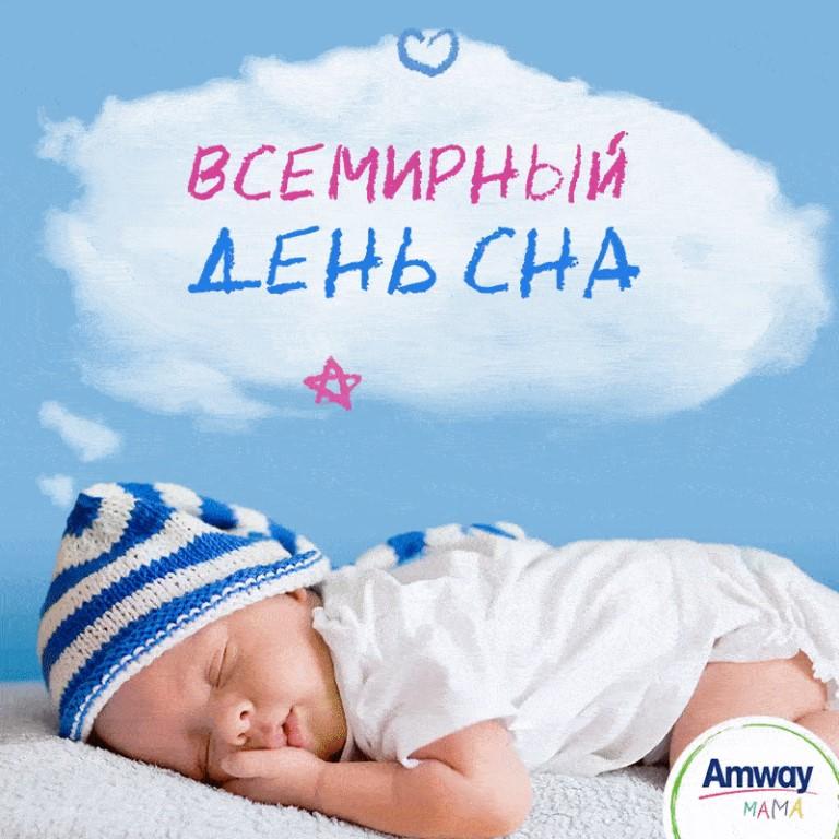 Картинки ко дню сна, пирогами открытки родителей