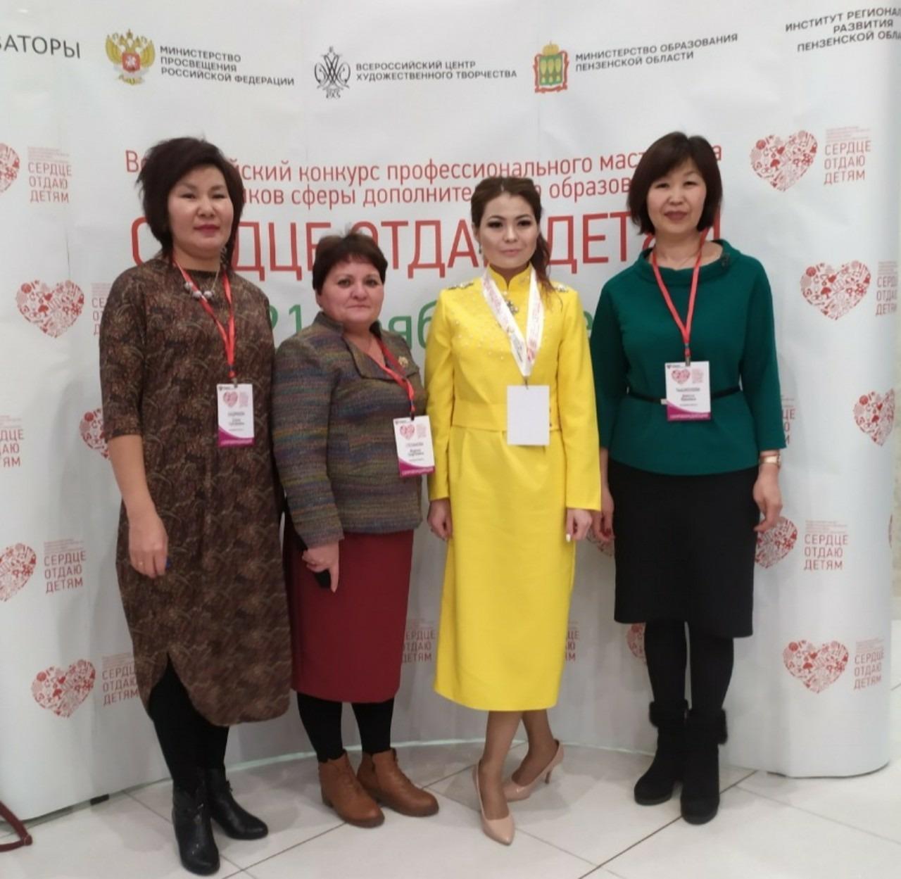 Педагог из Бурятии участвует во Всероссийском конкурсе
