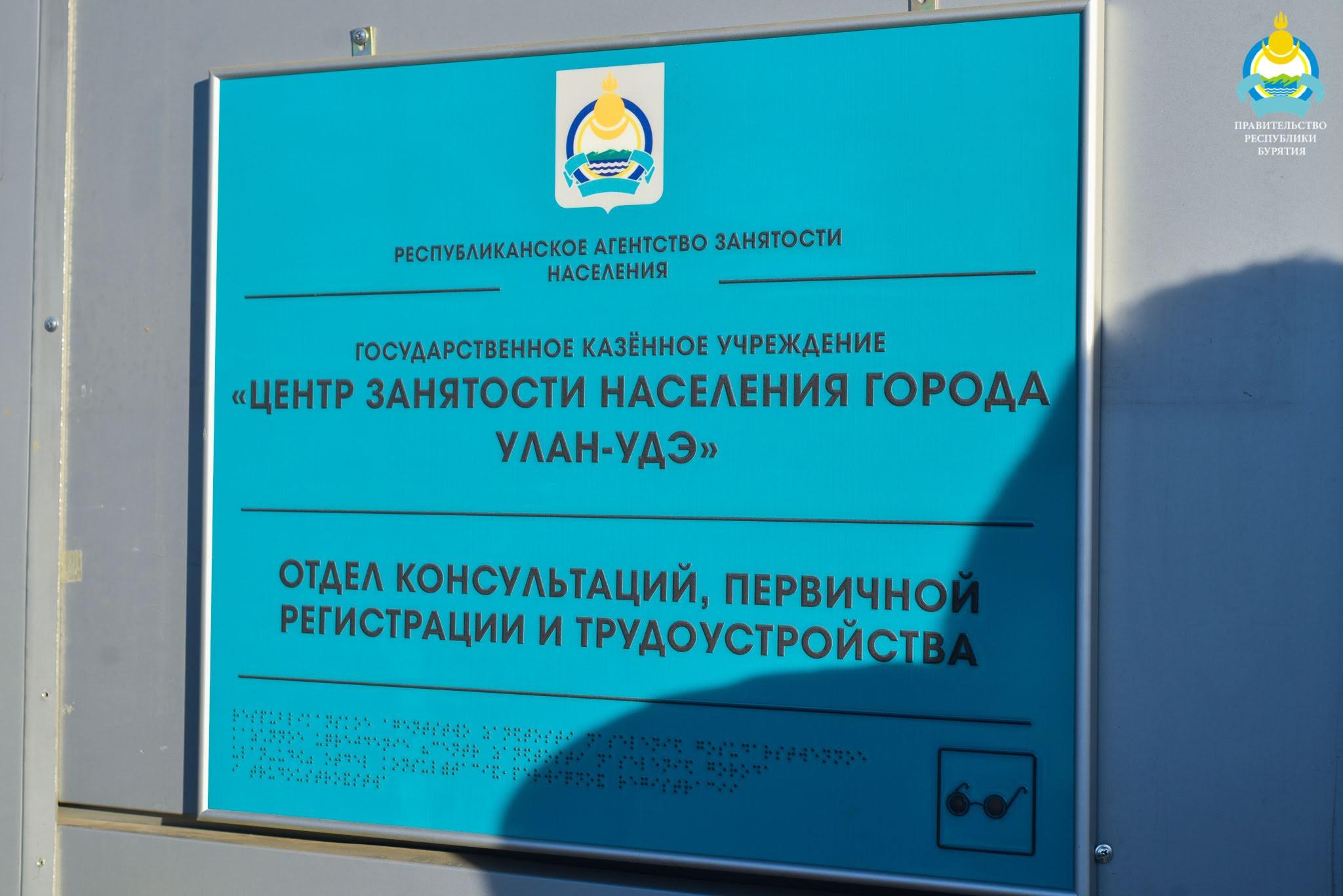 В Бурятии упростили порядок региcтрации безработных